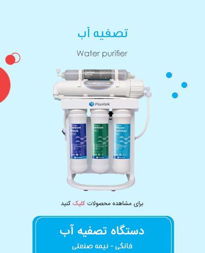 انواع دستگاه تصفیه آب خانگی و تصفیه آب نیمه صنعتی